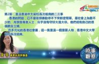 07292019時事觀察第2節:余非 — 重溫香港中大前校長沈祖堯的二三事