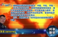 07312019時事觀察 第1節:霍詠強 — 國務院對特區政府的要求:平亂、平亂、平亂!