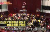 民主派斥林鄭無正視訴求  促釋誠意解決問題