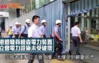 港燈職員檢查電力裝置  立會電力設施未受破壞