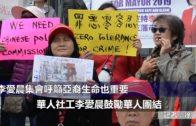 (國)李愛晨集會呼籲亞裔生命也重要