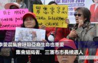 (粵)李愛晨集會呼籲亞裔生命也重要