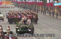 法國慶閱兵展示實力 示威者抗議遭催淚彈驅散