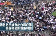 傳多名示威者赴台尋庇護  楊岳橋憂影響港聲譽