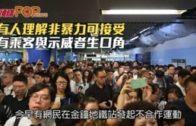 有人理解非暴力可接受  有乘客與示威者生口角