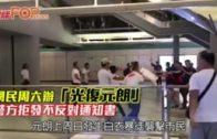 網民周六辦「光復元朗」 警方拒發不反對通知書
