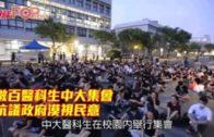 數百醫科生中大集會  抗議政府漠視民意