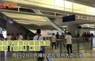 航空界從業員機場集會  高喊「撤回」口號
