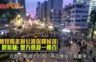被控阻差辦公准保釋候訊  劉家棟:警方想殺一儆百