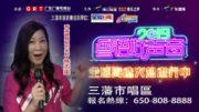 林志美誠邀您參加2019粵語好聲音