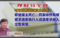20190716林修榮理財分半鐘 — 可取消房屋買賣合約嗎?