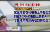 20190719林修榮理財分半鐘  短期租用房屋(二)