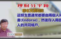 20190725林修榮理財分半鐘 — 聯名支票知識