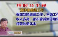 20190729林修榮理財分半鐘 — 退休後繼續工作