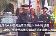(國)三藩市6 29億元地震債券放入2020年選票