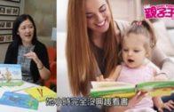 【7月12日親子Daily】 培養孩子閱讀習慣