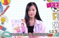 【7月29日親子Daily】 夏天飲凍飲降溫? 中醫3招良方有助