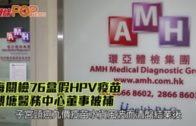 海關檢76盒假HPV疫苗 觀塘醫務中心董事被補