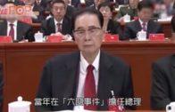 國務院前總理李鵬病逝  享年91歲