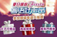 (粵)夏日繽紛 Fiesta