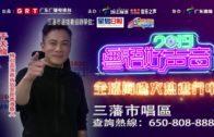 歌影視香港藝人于天龍誠邀您參加夏日繽紛Fiesta
