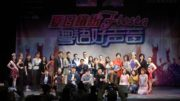 夏日Fiesta2019粵語好聲音三藩市唱區選拔賽