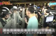 上環衝突警欲進商場  疑似IFC代表:唔歡迎你入嚟