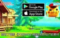 深圳山寨版《Pokemon》手遊  網民︰抄到足以為是正版