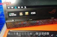ROG Mothership 17.3吋航母級打機筆電