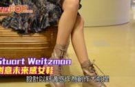 Stuart Weitzman 創意未來感女鞋