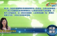 08052019時事觀察第1節:余非 — 知道中國國務院港澳辦新聞發言人制度化、恆常化的意義嗎?