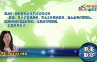 08052019時事觀察第2節:余非 — 韓日貿易磨擦的近因和遠因