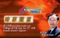 08082019時事觀察第2節:梁燕城