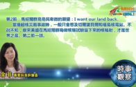 08122019時事觀察第2節:余非 — 馬紹爾群島島民卑微的願望:I want our land back