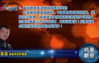 08142019時事觀察 第2節:霍詠強 — 暴徒都是香港傳媒培養出來的
