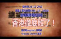 08152019總編輯時間預告明天話題 — 香港徹底敗了 !