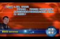 08212019時事觀察 第2節:霍詠強 — 飯圈、帝吧之謎