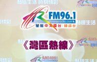 0826灣區熱線歌曲專欄 張曼玉