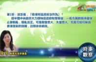 08262019時事觀察第1節:余非 — 該怎看,「香港特區政府沒作為」?