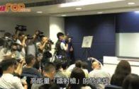 示範「鐳射槍」射10秒 李桂華指無損公平審訊