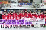 出戰青運會冰球賽  港隊球員被深圳球員圍毆