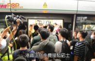 港鐵多線服務嚴重受阻 多個路段暫停服務