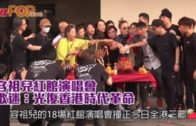 容祖兒紅館演唱會  歌迷:光復香港時代革命