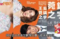 吳鎮宇留港排劇食自己 妻兒開心遊日本