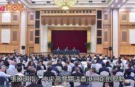 就香港局勢舉行座談會 張曉明:風波越鬧越大