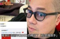 彭浩翔發「我是護旗手」 杜汶澤狠批