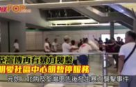 荃灣傳再有暴力襲擊  明愛社區中心明暫停服務