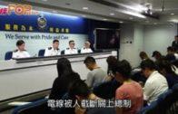 警方否認驅散時熄街燈  澄清無內地人員執法