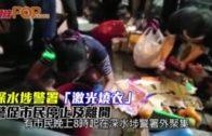 市民深水埗「激光燒衣」  警數度放催淚彈驅散