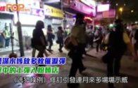 警深水埗放多枚催淚彈 擊中的士彈入粉麵店